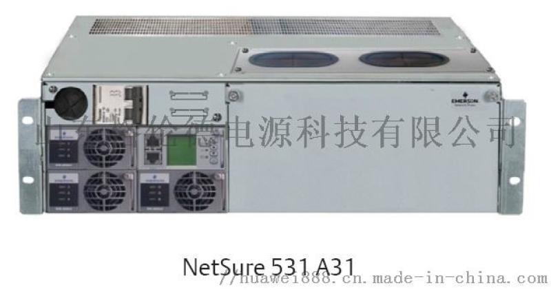 艾默生(維諦)NetSure531 A31電源