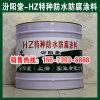 HZ特种防水防腐涂料、良好的防水性、耐化学腐蚀性能