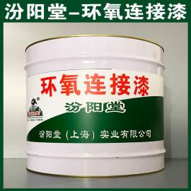 环氧连接漆、厂商现货、环氧连接漆、供应销售
