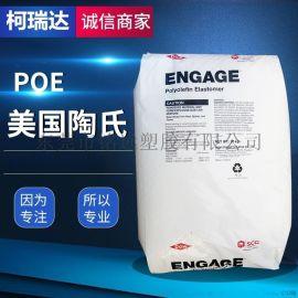 POE 8150 增韧级 透明级通用级 电线电缆