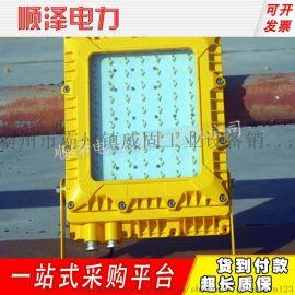 BFC8160LED防爆泛光灯防爆平台灯防爆投光灯LED矿用防爆泛光灯
