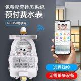 宁波泽联LXSYK-15 NB-IoT智能无线远传预付费水表  免费配系统