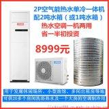 无霜空气能热水空调两用机2P3P发廊出租房员工宿舍用