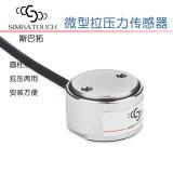 斯巴拓SBT壓力感測器圓柱形拉壓力測力微型小型廠家
