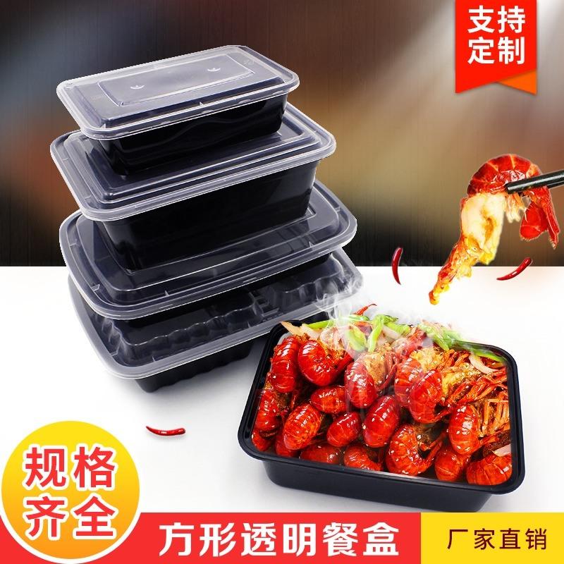 一次性塑料打包盒 浦贏打包盒 餐盒打包盒