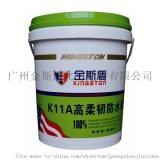 地面防水涂料 A11A高柔韧防水涂料