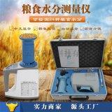 粮食水分测量仪-粮食水分仪