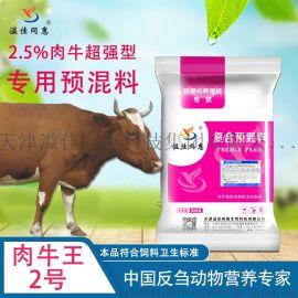 肉牛王2号 2.5%肉牛强度育肥专用预混料
