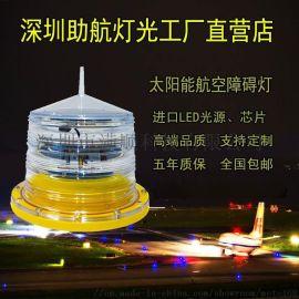 低光強太陽能航空障礙燈生產廠家