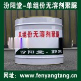單組分無溶劑聚脲防水防腐塗料現貨銷售、單組份聚脲