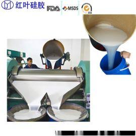 环保液体硅胶厂家 深圳红叶液体硅胶厂家