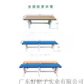 塑料更衣凳、浴室防潮更衣凳、ABS全塑更衣凳生产厂家