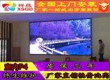 室内高清LED显示屏 深圳祥晟P4LED显示屏
