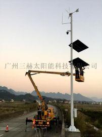 监控监测设备专用风光互补供电系统