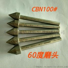 东莞锰亿供应60°淬火材料研磨用CBN磨头