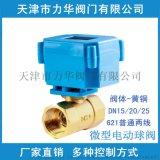 微型 电动 二通 黄铜  球阀 洗碗机 排水阀