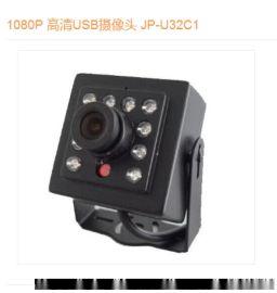 1080P USB摄像头