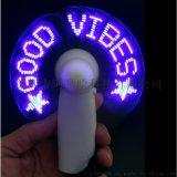 led閃光風扇 七彩手持發光廣告宣傳贈品禮品風扇