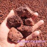 本格供应多肉专用火山岩 园艺火山石颗粒 红色火山石