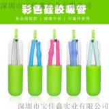 热销环保大口径硅胶饮料吸管可循环使用彩色食品级管