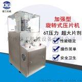 广州德工ZP旋转式压片机全自动中药制片机