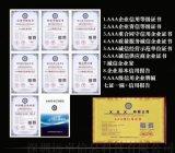上海3A信用證書如何辦理