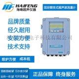 河北DN100管段式超声波流量计厂家;海峰电子