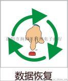 洛阳硬盘数据恢复公司_洛阳硬盘维修