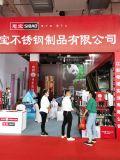 2021第8届中国长沙百货市场商品交易会