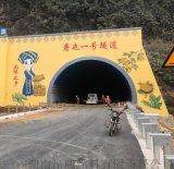 碳漆 隧道洞口彩绘 碳涂料