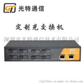 光特通信 光纤交换机多光多电以太网光纤交换机收发器