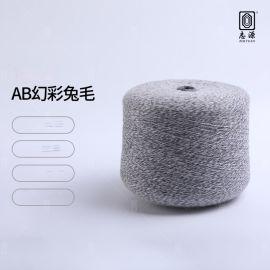 【志源】厂价直销新品上市毛感丰富16S/2AB幻彩兔毛 大朗幻彩兔毛