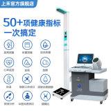 上禾科技SH-T16健康小屋自助體檢一體機