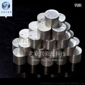 钨粒3-50mm金属钨粒 99.95%高纯钨粒厂家