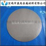 氣固增壓鈦燒結板、煤化工通氣金屬濾芯