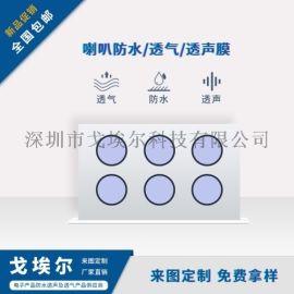 透氣閥防水透氣膜廠家 透氣透氣閥防水膜按需定做