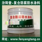 複合防腐防水塗料、複合防腐材料、用於冷卻塔防水防腐