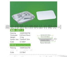 WB-227-1 三格环保铝箔快餐盒
