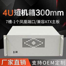 4U标准工控机箱机架式服务器300mm深工业机箱