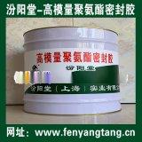高模量聚氨酯密封胶、生产销售、厂家直供