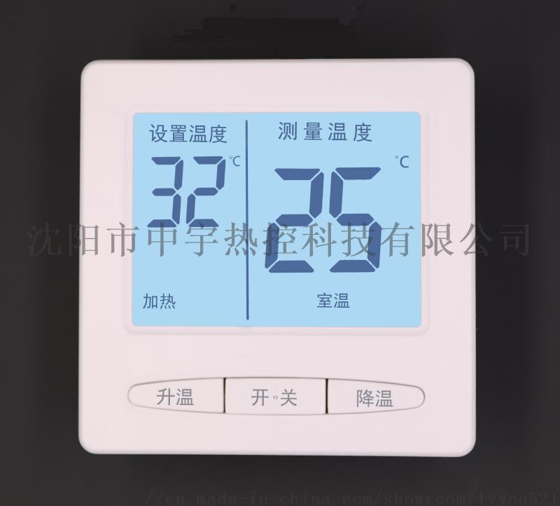 電採暖大功率液晶屏溫控器