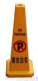 加厚塑料方锥广告四方告示牌请勿泊车禁止停车警示