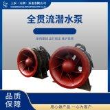 1200QGWZ-155KW溼定子貫流泵製造商