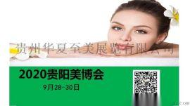 2020年第十届贵阳美容化妆品博览会/美博会