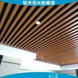 木紋格柵天花吊頂 集成吊頂紅木紋色鋁格柵吊頂