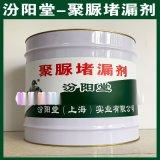 聚脲堵漏劑、防水,防漏,性能好