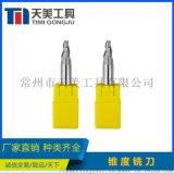 硬質合金刀具 鎢鋼錐度銑刀 支持非標定製