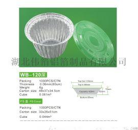 120浅铝箔杯 外卖汤杯 锡纸杯 航空餐盒