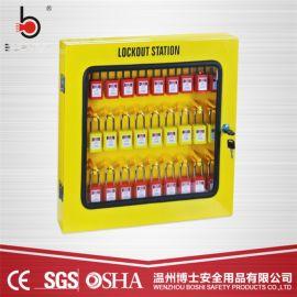 安全锁具管理站BD-X08