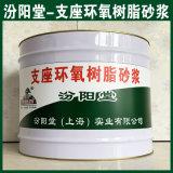 支座環氧樹脂砂漿、方便,工期短,施工安全簡便